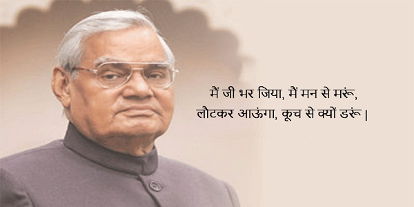 Atal Bihari Vajpayee: Gentle colossus Rest in Peace